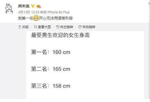 周冬雨谎报身高 真实身高遭曝光_WWW.66152.COM