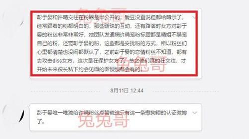 彭于晏张钧蜜公布恋情了吗_WWW.66152.COM