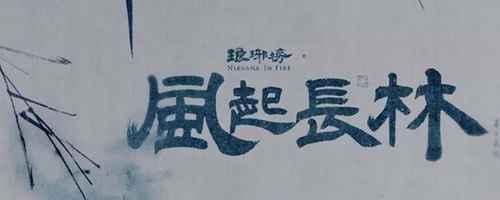 长林军是什么意思_WWW.66152.COM