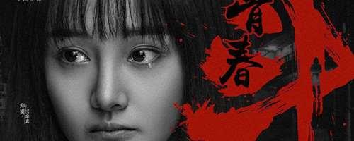 青春斗人物关系_WWW.66152.COM