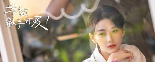 幸福触手可及热巴和黄景瑜跳舞是哪一集_WWW.66152.COM