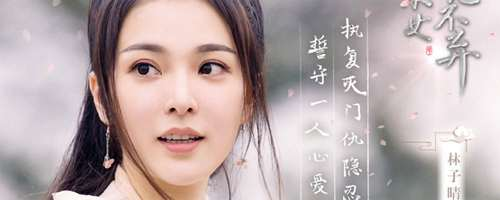 小女花不弃云琅为什么答应娶林丹沙_WWW.66152.COM
