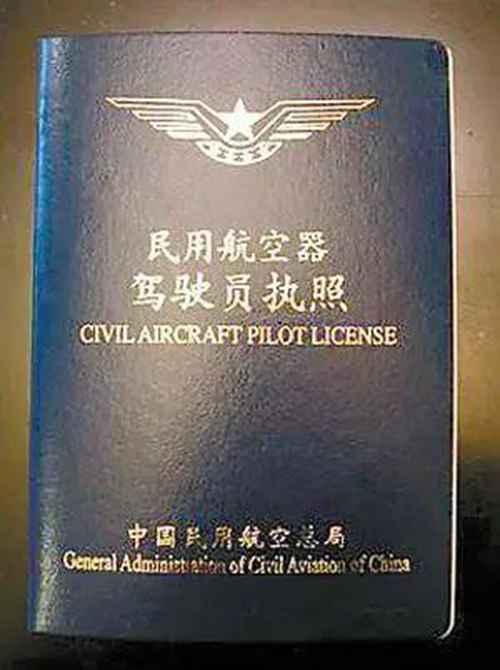 飞机驾驶证真实图片_WWW.66152.COM