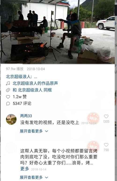 北京超级浪人烤全羊事件视频_WWW.66152.COM