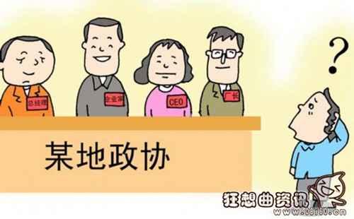 县政协主席有没有实权_WWW.66152.COM