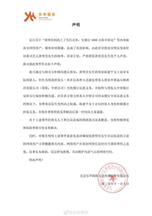 黄明昊母亲陈建平照片_WWW.66152.COM