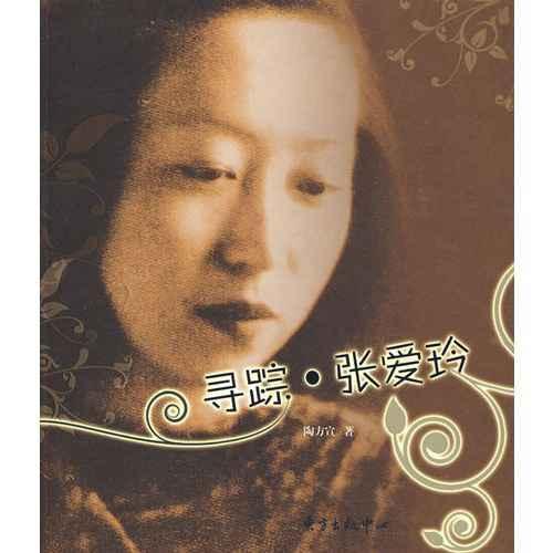 张爱玲晚年生活照片_WWW.66152.COM