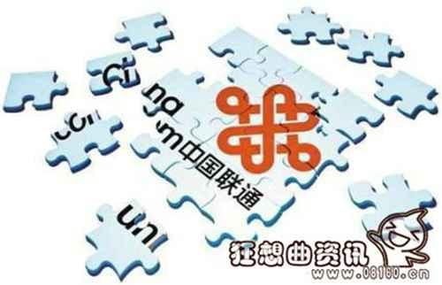 中国联通混改是什么意思?_WWW.66152.COM