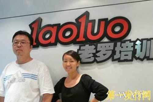 罗永浩妻子照片_WWW.66152.COM