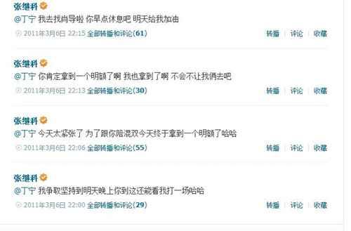 丁宁和张继科亲密照曝光_WWW.66152.COM
