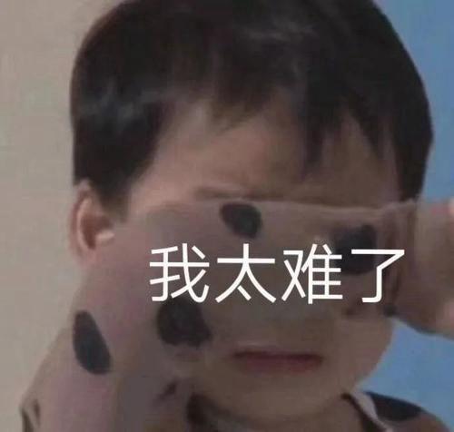 宝宝太难了图片_WWW.66152.COM
