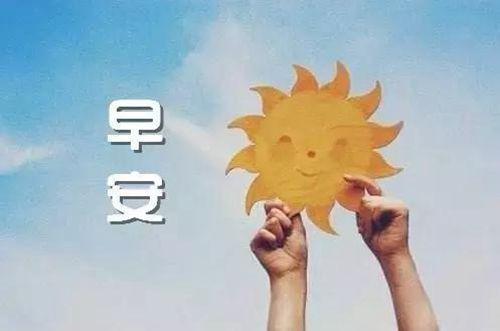 早上温暖关怀图片 令人感到温暖的图片_WWW.66152.COM
