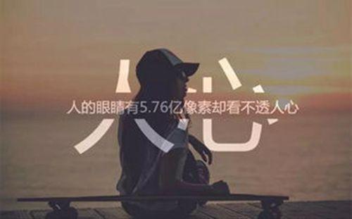 人心不一定换人心图片_WWW.66152.COM