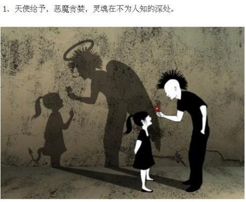 人心与人性的图片 100张人生哲理图片_WWW.66152.COM