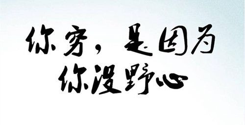 为钱发愁伤感图片大全_WWW.66152.COM