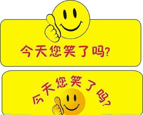 给生活一个微笑图片_WWW.66152.COM