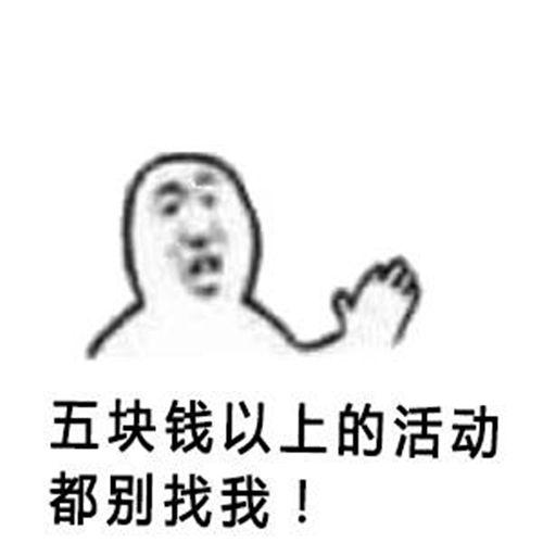 没钱幽默搞笑图片大全_WWW.66152.COM