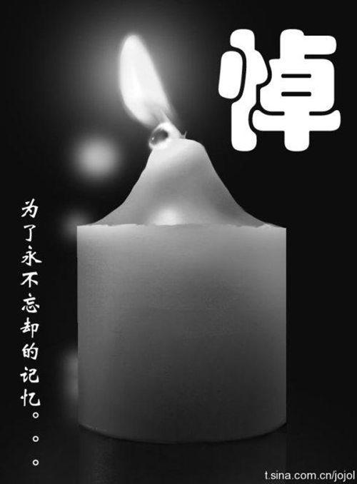 4月4日默哀日 致新冠肺炎疫情牺牲烈士和逝世同胞_WWW.66152.COM