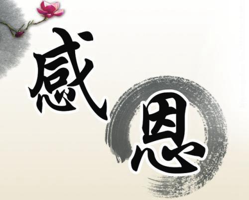 人生心存感恩图片大全_WWW.66152.COM