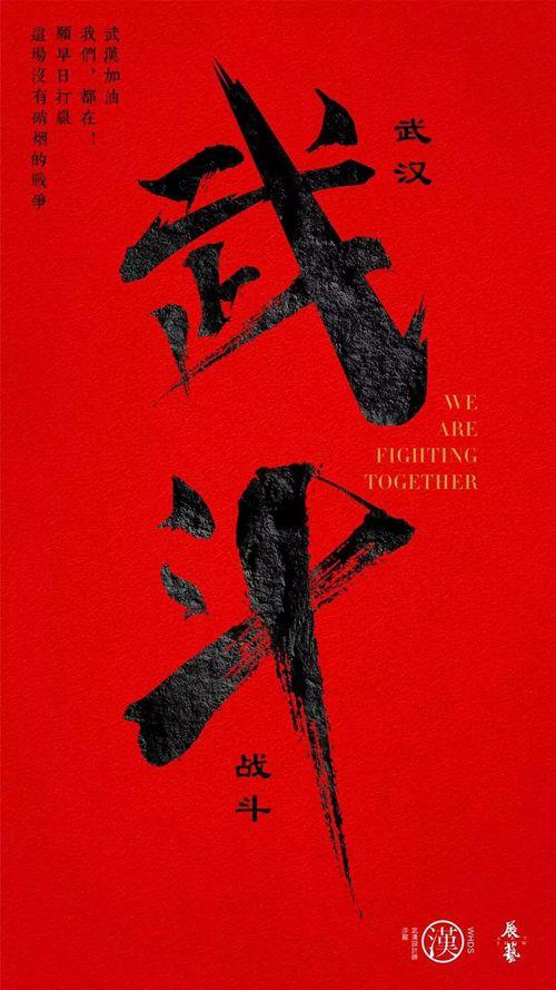 武汉加油中国加油宣传海报图片素材大全_WWW.66152.COM