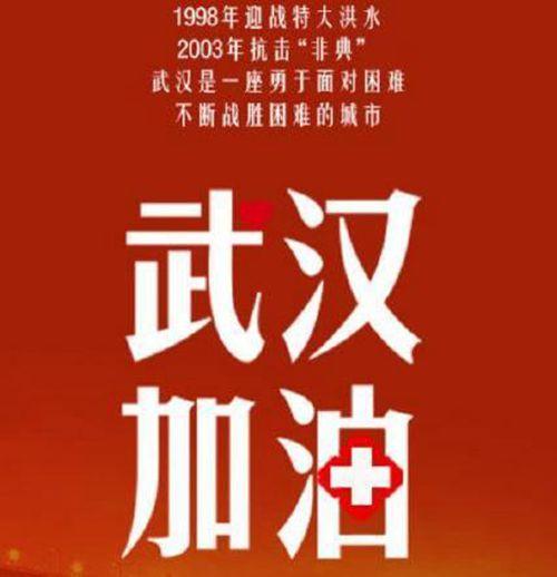 武汉抗击肺炎鼓励加油图片_WWW.66152.COM