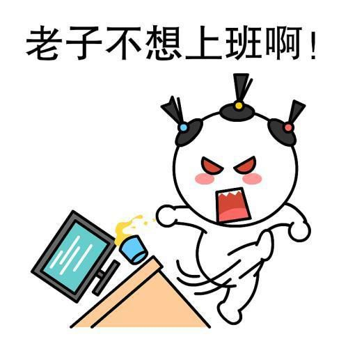 我不想上班表情包图片_WWW.66152.COM