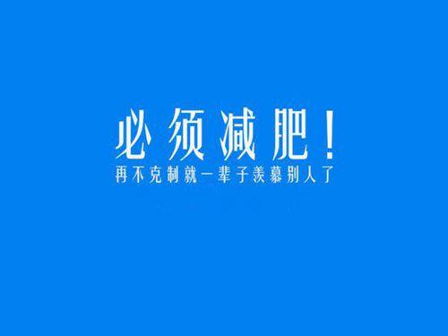 减肥励志文字图片_WWW.66152.COM