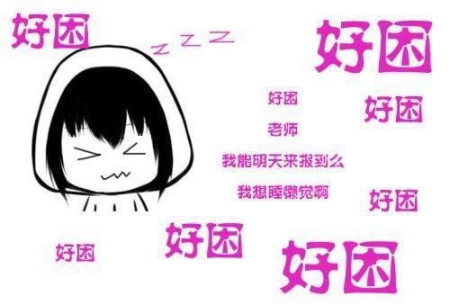 忙一天很累疲惫的图片_WWW.66152.COM
