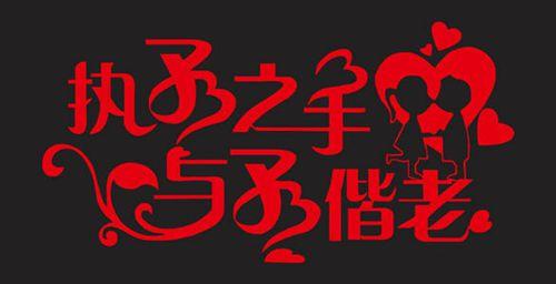 执子之手与子偕老带字浪漫图片大全_WWW.66152.COM
