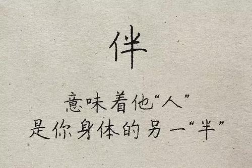 一辈子幸福带字图片_WWW.66152.COM