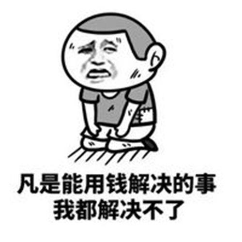 没钱我很穷的表情包图片_WWW.66152.COM