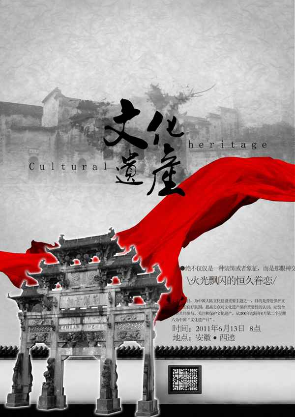 中国风文化海报图片_WWW.66152.COM