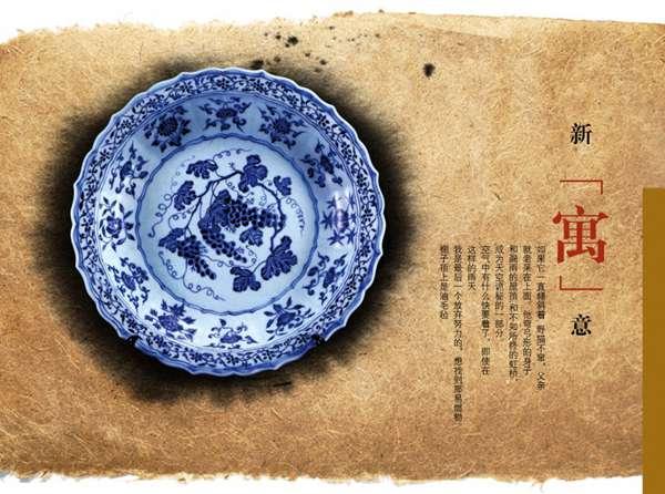 中国风房地产海报图片_WWW.66152.COM