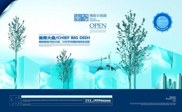 雅致美湖房地产海报图片_WWW.66152.COM