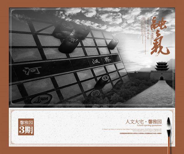 大气中国风地产海报图片_WWW.66152.COM