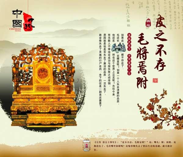 中国风文学典范海报图片_WWW.66152.COM