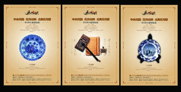 古典楼盘地产海报图片_WWW.66152.COM