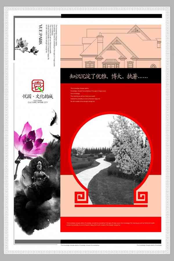 文化韵城房地产海报图片_WWW.66152.COM