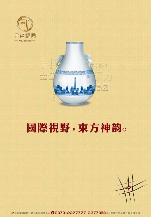 雅致韵味广告海报图片_WWW.66152.COM