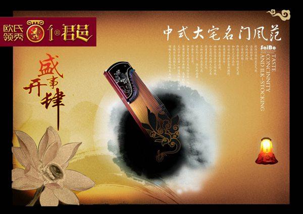 中式风格房地产海报_WWW.66152.COM