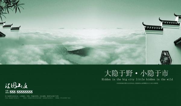 汇图山庄房地产海报设计_WWW.66152.COM