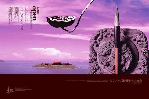 人文大宅馨雅园地产海报图片_WWW.66152.COM