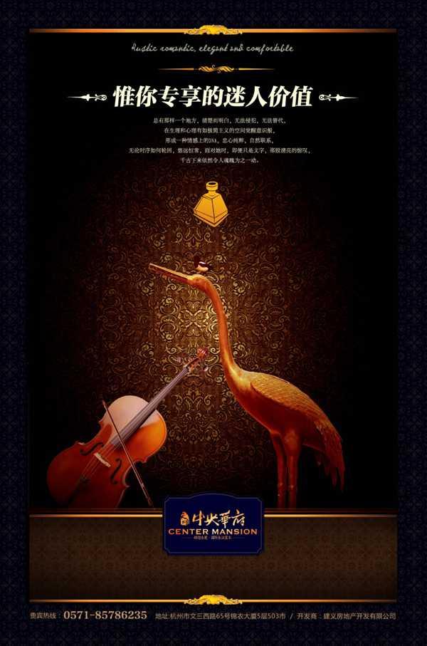 典雅高贵房产海报设计图片_WWW.66152.COM