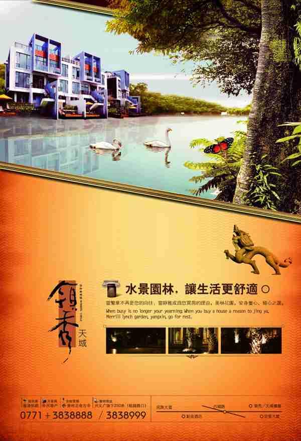 领秀天域房地产广告海报图片_WWW.66152.COM