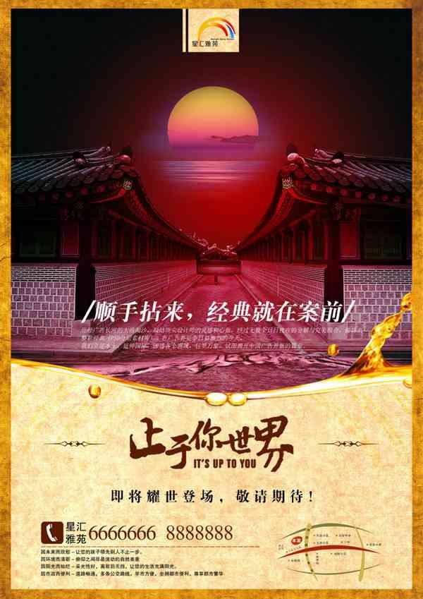 复古中国风地产系列海报图片_WWW.66152.COM