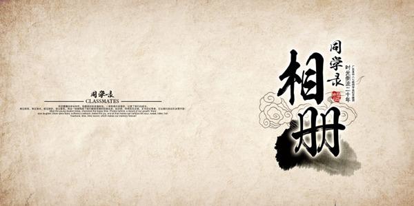 中国风同学录册子设计图片_WWW.66152.COM