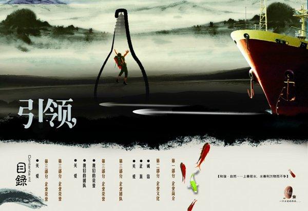 同仁堂宣传手册图片_WWW.66152.COM