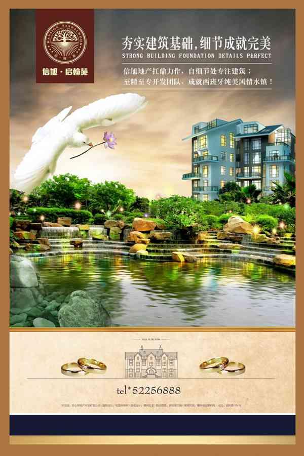 信旭房地产广告海报图片_WWW.66152.COM