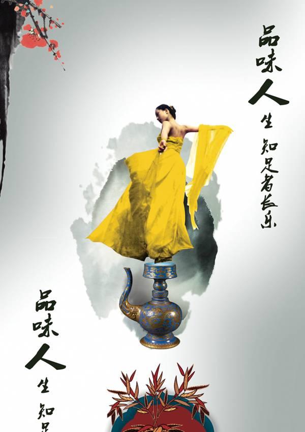 中国风诗意海报图片_WWW.66152.COM