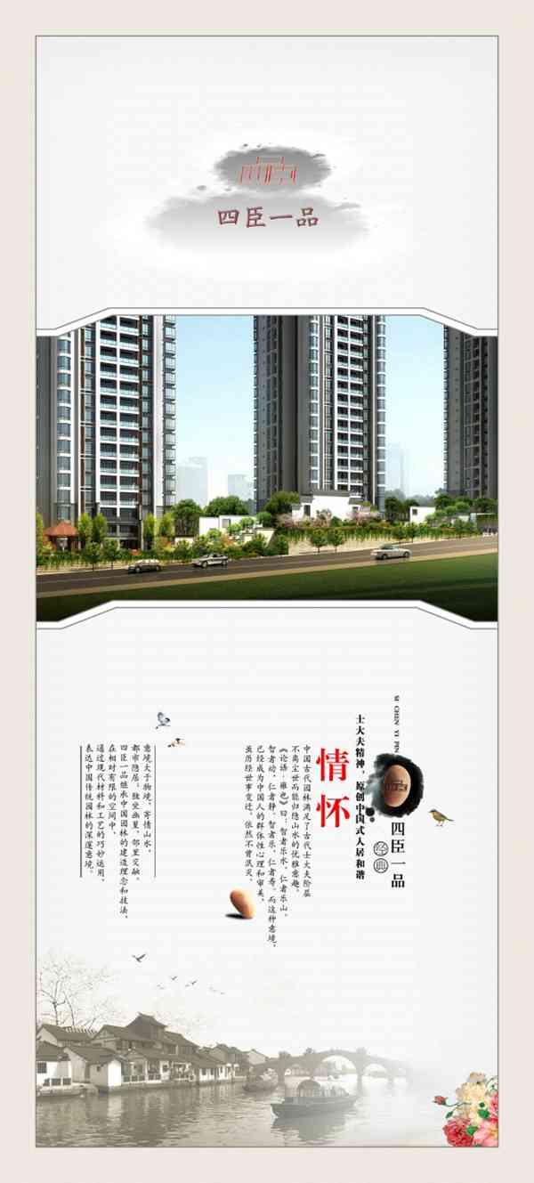 民族文化房地产海报图片_WWW.66152.COM